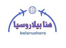 تأشيرة بيلاروسيا في اسبوع