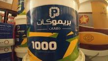 رنج مصري بريموكات اساس مائي قابل للغسيل زيتي