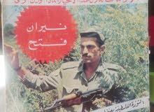 مجلة ليبيا الحديثه من عهد المملكة الليبيه