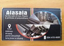 الأصالة لبيع جميع أنواع الحديد الصنعه والبلاستيك الكربوناتيد بأنواعه