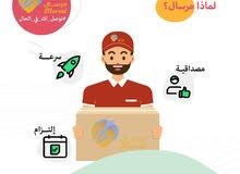 (مرسال) خدمة توصيل في محافظة الظاهرة