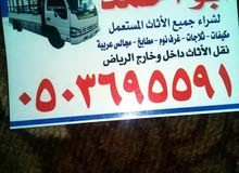 شراء الأثاث المستعمل شمال الرياض 0503695591