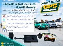 جهاز تتبع المركبات والحماية من السرقة GPS Track