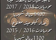 تاجير سيارات باسعار مميزه