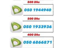 (6 صفحاات) ارقام اتصالات مدفوعه ومميزة غير مستخدمة !