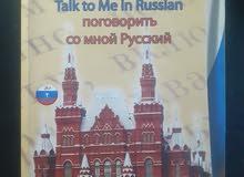 3 كتب تعليم الروسية