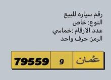 رقم مميز للبيع x9559 رمز واحد