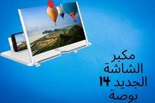 مكبر شاشه الهاتف الي 14 بوصه