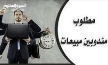 مطلوب موظفين مبيعات - الرياض
