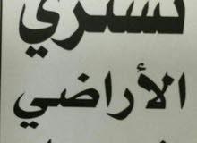 مطلوب ارض للشراء في عجمان