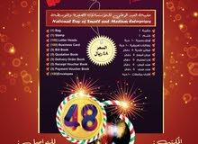 عروض مطبعة الرفد بمناسبه العيد الوطني المجيد 48
