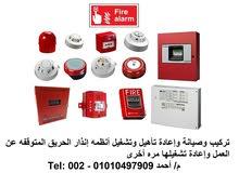 تركيب وصيانة أنظمة إنذار الحريق Fire Alarm System Maintenance