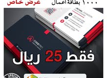1000 pcs business card only 25 omr (limited)