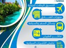 إعلان للسفر والسياحة
