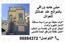 تتوفر غرف في مبنى جديد وراقي بالموالح عند عمانتل للعوائل