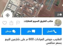 600م للبيع في الطنيب حوض العيادات قرب جامعة الشرق الأوسط 95 الف