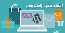 برمجة وتصميم المواقع والمتاجر الإلكترونية بإحتراف  للـHome Buisness والمؤسسات والشركات