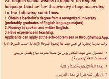 معلم لغة إنجليزية
