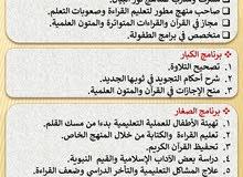 معلم قرآن كريم ولغة عربية للكبار والصغار مصري أزهري مجاز في القرآن الكريم خبرة 10 سنوات