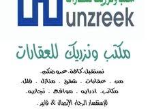 شقه. الظابق. التاني.  شارع. الجمهوريه. خلف جامع. مولاي. محمد