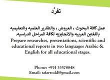 عمل بحوث و تقارير و مشاريع تخرج لجميع المراحل التدريسيه بتكاليف بسيطه