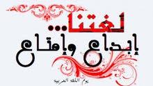 مدرس لغة عربية خصوصي