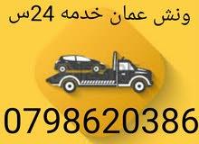 ونش عمان خدمه 24س