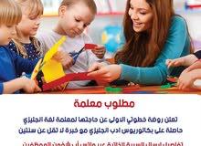 مطلوب معلمة لغة انجليزي