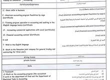محاسب خبره 3 اعوام ابحث عن عمل