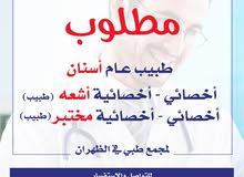 مطلوب طبيب اسنان + مختبر + اشعة