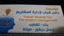 شركه ياسر شباب لاداره المشاريع والاسكان