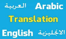 ترجمة  Translation : -  مترجم سوداني