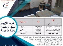 غرف للإيجار بمكة شهر رمضان مع توصيل مجاني للحرم