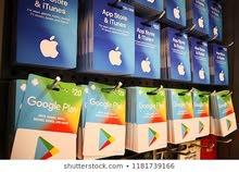 بطاقات جوجل بلاي - ايتونز - بلايستيشن - ستيم - باي بال والعديد من البطاقات
