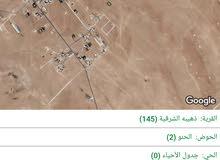 ارض للبيع في منطقة الذهيبة الشرقية قرب أكاديمية الأمير حسين