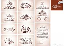 خط عربي باحترافية وتصاميم ابداعية