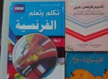 كتاب تعلم اللغة الفرنسیة