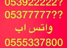 ارقام مميزه خماسيه ؟053911111 و ؟053922222 و ؟؟05377777