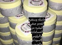 صابونيات وماسكات وخلطات طبيعيه