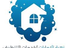 شركه زهره الإمارات لخدمات التنظيف