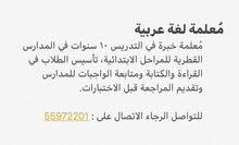 مُدرسة لغة عربية