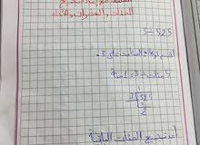 دروس خصوصية في المنزل في مادة الرياضيات ابتدائي
