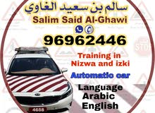 تعليم القيادة.. Trainer driving school