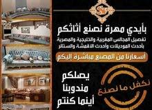 تفصيل المجالس الخليجية والمغربية والمصرية باسعار منافسة