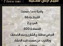 أرض للبيع ف ولاية بدبد/ مسبت