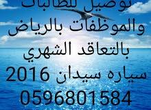 توصيل للراغبات بالشهر سائق مصري وسياره حديثه  للنقل الموظفات والطالبات