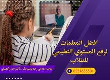 معلمات خصوصي في الرياض