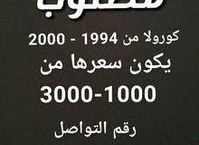 مطلوب كورولا من 1994 - 2000