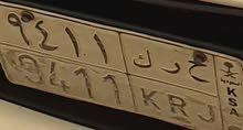 لوحة سيارة للبيع بأرقام  واحرف مميزة