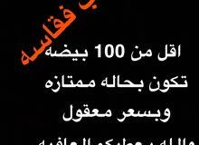 مطلوب فقاسه تابع الصوره